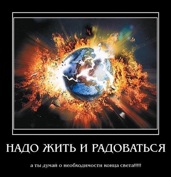 Китайцы очень серьёзно относятся к информации о том, что 21 декабря наступит конец света
