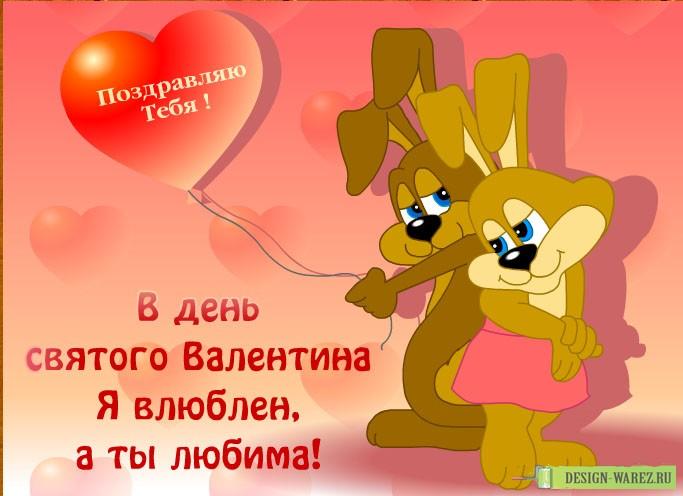 Поздравление с всех с днем влюбленных