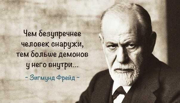 Именно он разработал популярную в наше время теорию психоанализа.