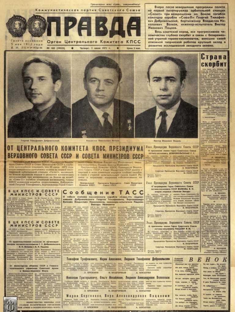 31 декабря 1959 года газета комсомольская правда выпустила специальный номер