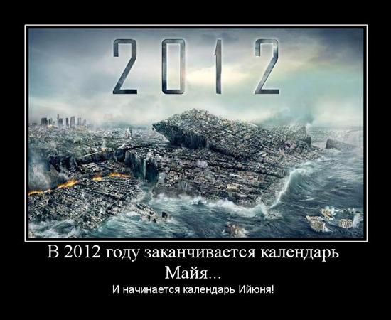 картинки конец света 2012