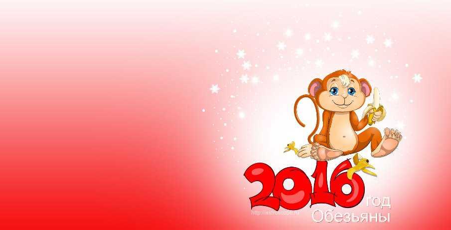 2016 год обезьяны the year of the monkey загрузить
