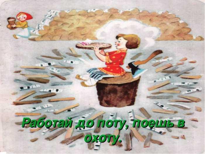 sochinenie-na-temu-poslovitsi-slovo-ne-vorobey-viletit-ne-poymaesh