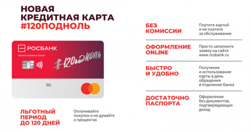 Кредитная карта «#120подНоль» от Росбанка — Отзывы клиентов